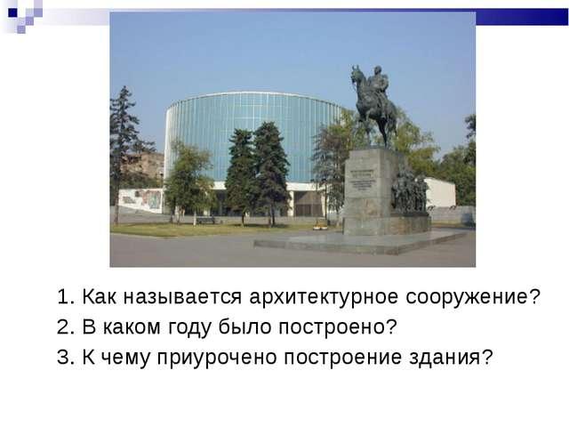 1. Как называется архитектурное сооружение? 2. В каком году было построено? 3...