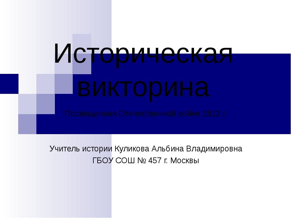 Историческая викторина Посвященная Отечественной войне 1812 г. Учитель истори...