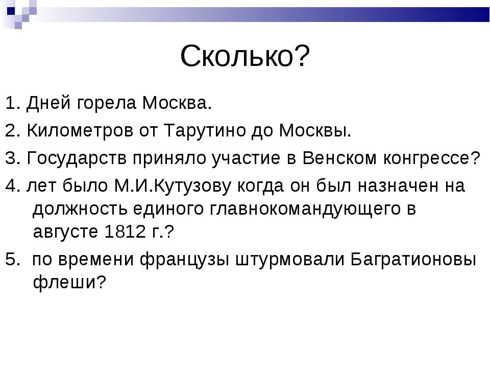 Сколько? 1. Дней горела Москва. 2. Километров от Тарутино до Москвы. 3. Госуд...
