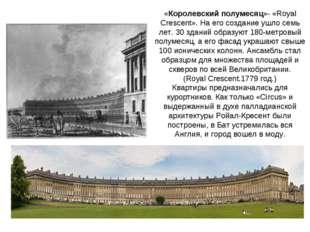 «Королевский полумесяц»- «Royal Crescent». На его создание ушло семь лет. 30