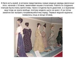 В Бате есть музей, в котором представлены самые модные наряды различных эпох,