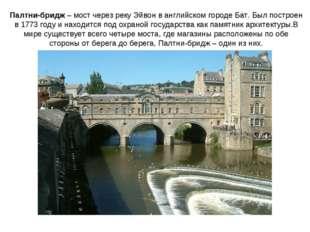 Палтни-бридж – мост через реку Эйвон в английском городе Бат. Был построен в