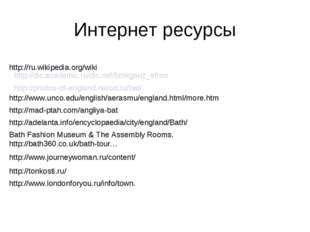 Интернет ресурсы http://dic.academic.ru/dic.nsf/brokgauz_efron http://photos-