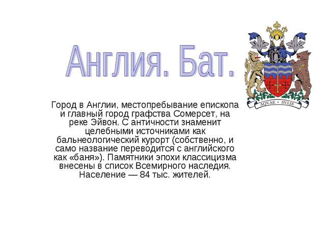 Город в Англии, местопребывание епископа и главный город графства Сомерсет, н...