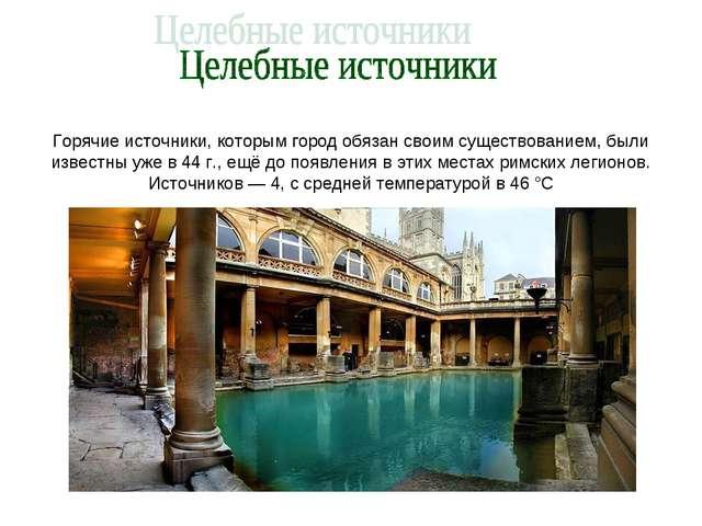 Горячие источники, которым город обязан своим существованием, были известны у...