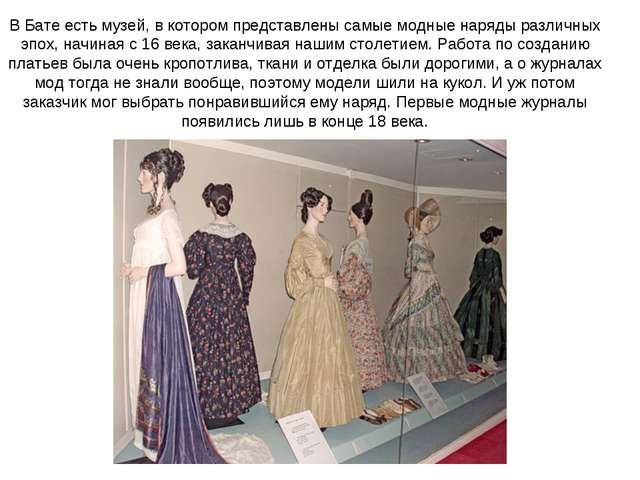 В Бате есть музей, в котором представлены самые модные наряды различных эпох,...
