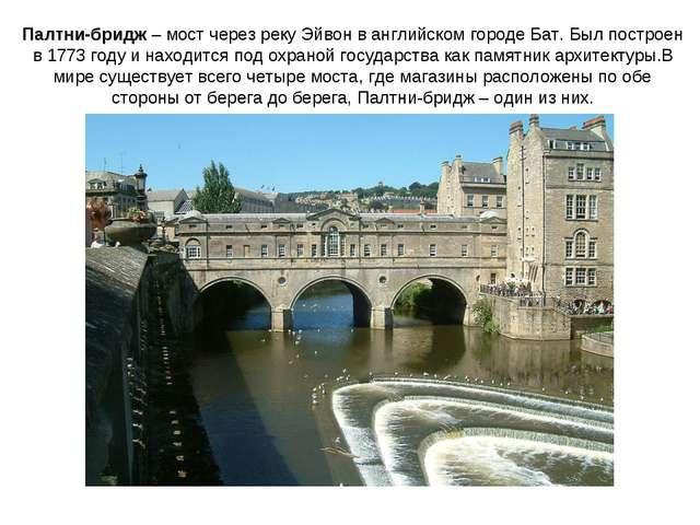 Палтни-бридж – мост через реку Эйвон в английском городе Бат. Был построен в...