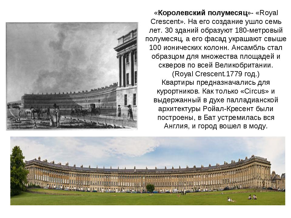 «Королевский полумесяц»- «Royal Crescent». На его создание ушло семь лет. 30...