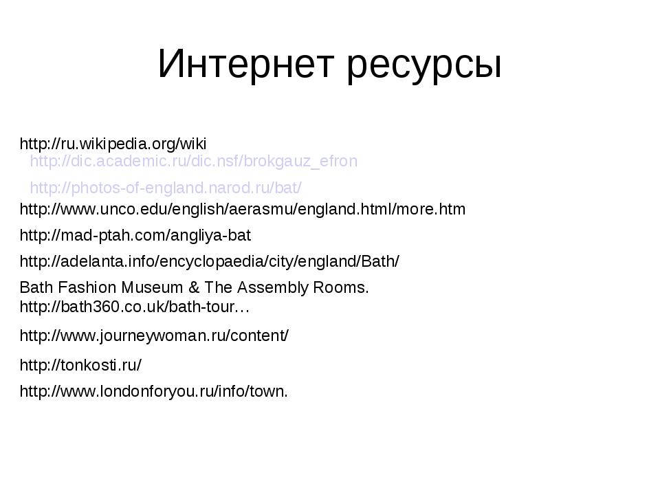 Интернет ресурсы http://dic.academic.ru/dic.nsf/brokgauz_efron http://photos-...