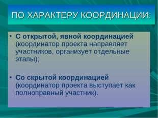 ПО ХАРАКТЕРУ КООРДИНАЦИИ: С открытой, явной координацией (координатор проекта
