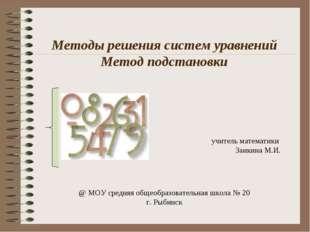 учитель математики Заикина М.И. Методы решения систем уравнений Метод подстан