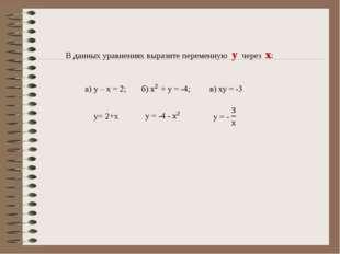 В данных уравнениях выразите переменную у через х: у= 2+х