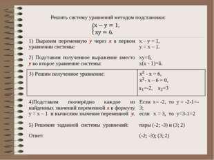 Решить систему уравнений методом подстановки: Ответ: (-2; -3); (3; 2) 1) Выр