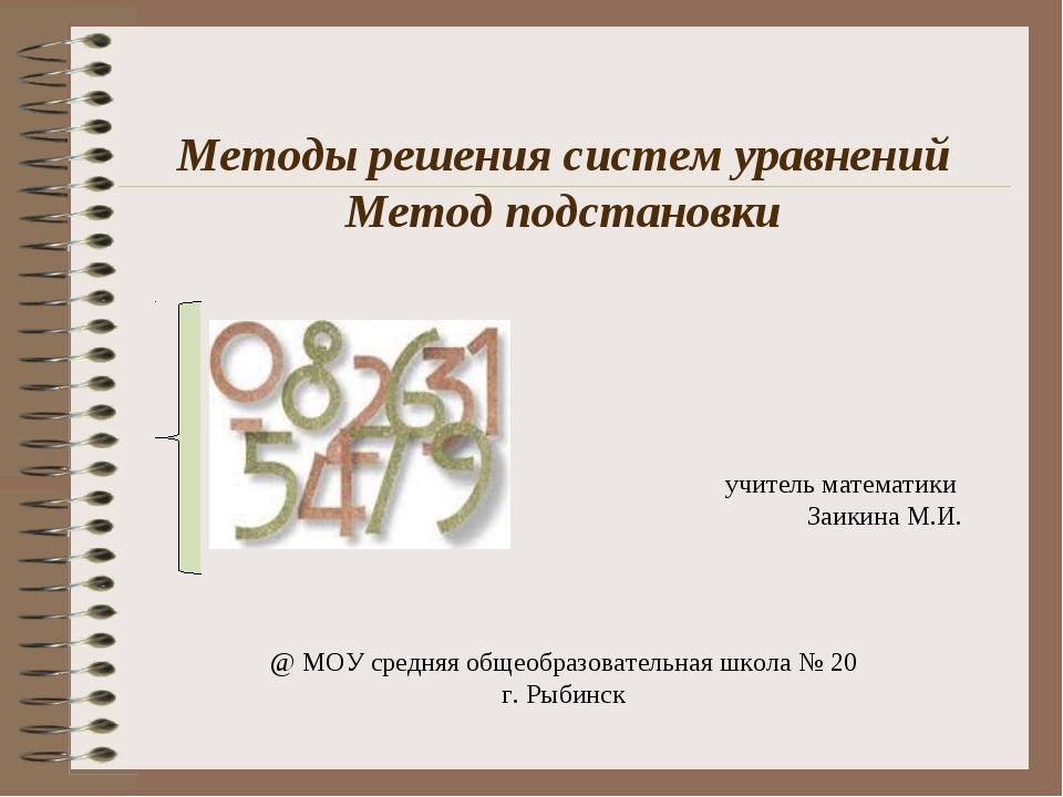 учитель математики Заикина М.И. Методы решения систем уравнений Метод подстан...