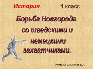 История 4 класс Борьба Новгорода со шведскими и немецкими захватчиками. Учите