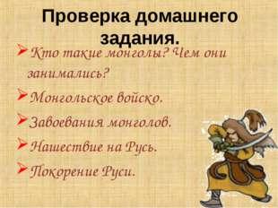 Проверка домашнего задания. Кто такие монголы? Чем они занимались? Монгольско