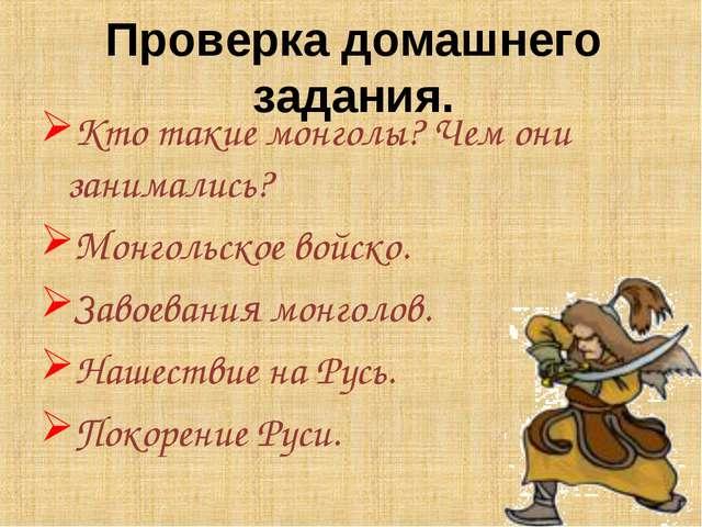 Проверка домашнего задания. Кто такие монголы? Чем они занимались? Монгольско...