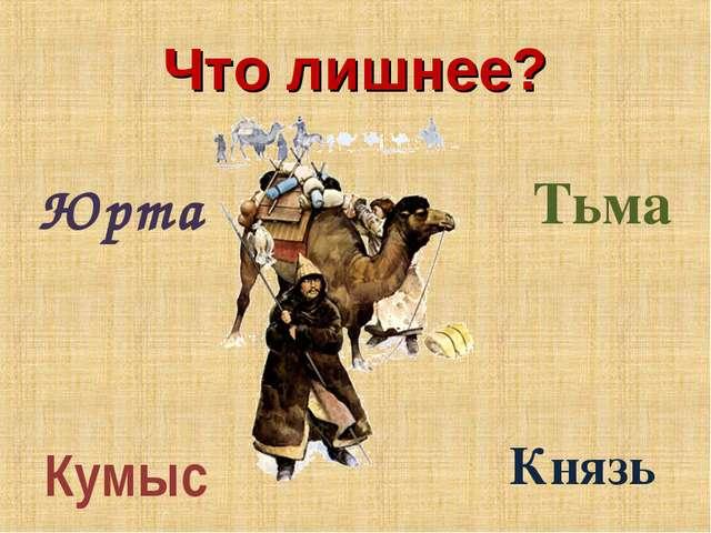 Что лишнее? Юрта Кумыс Князь Тьма