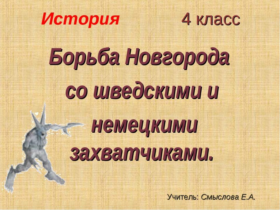 История 4 класс Борьба Новгорода со шведскими и немецкими захватчиками. Учите...