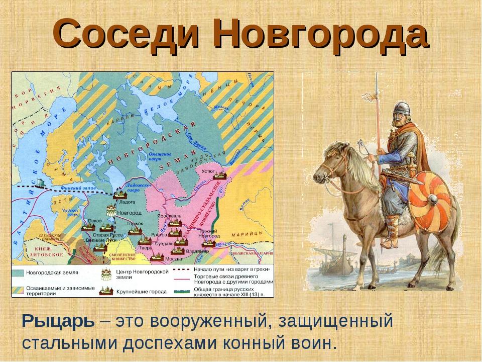 Соседи Новгорода Рыцарь – это вооруженный, защищенный стальными доспехами кон...