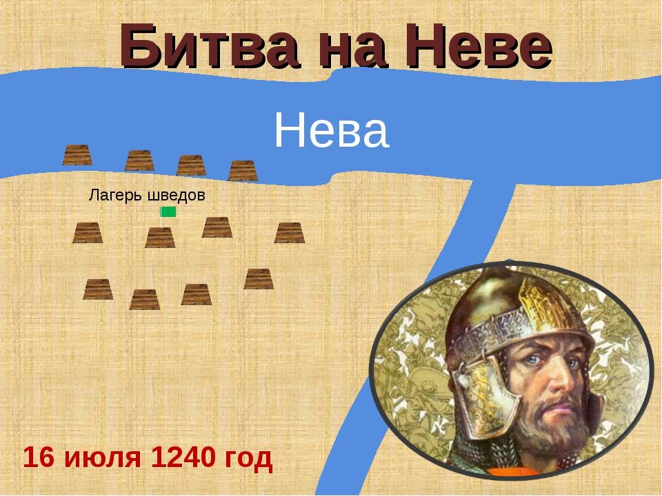 Битва на Неве Нева Ижора Лагерь шведов Новгородское войско 16 июля 1240 год