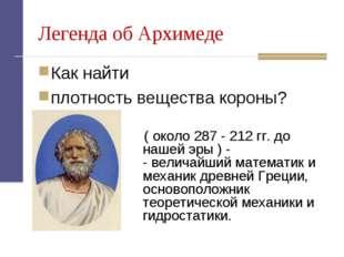 Легенда об Архимеде Как найти плотность вещества короны? ( около 287 - 212 гг