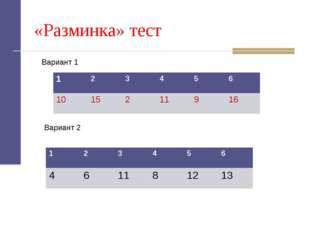 «Разминка» тест Вариант 1 Вариант 2 123456 461181213 123456 10