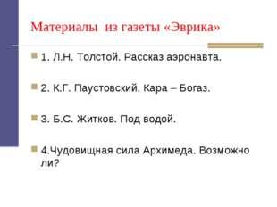 Материалы из газеты «Эврика» 1. Л.Н. Толстой. Рассказ аэронавта. 2. К.Г. Паус