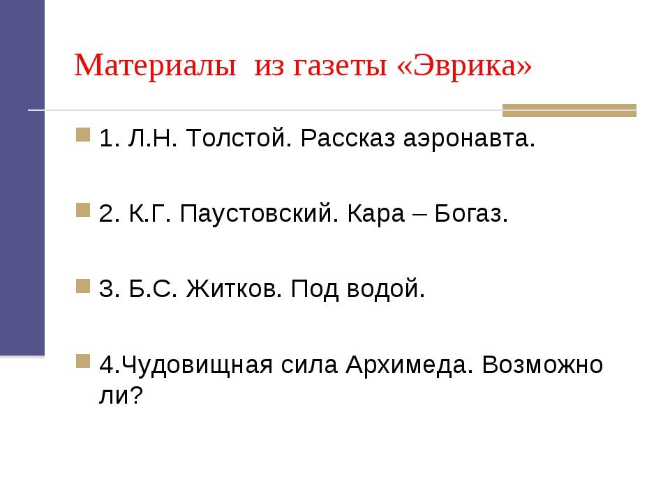 Материалы из газеты «Эврика» 1. Л.Н. Толстой. Рассказ аэронавта. 2. К.Г. Паус...