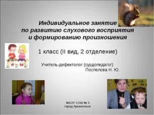 Индивидуальное занятие по развитию слухового восприятия и формированию произ
