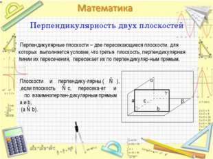 Перпендикулярность двух плоскостей Перпендикулярные плоскости – две пересекаю