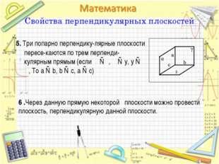 5. Три попарно перпендику-лярные плоскости пересе-каются по трем перпенди-кул