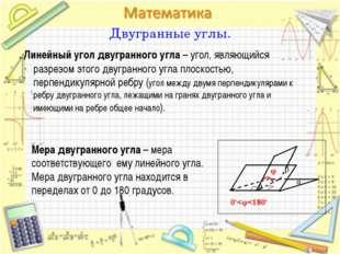 Двугранные углы. Линейный угол двугранного угла – угол, являющийся разрезом э