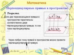Перпендикулярные прямые в пространстве Теорема. Если две пересекающиеся прямы