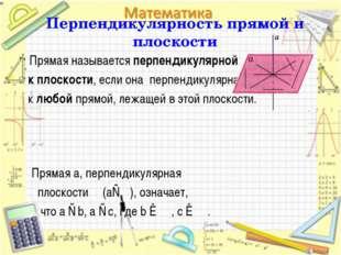 Перпендикулярность прямой и плоскости Прямая называется перпендикулярной к пл
