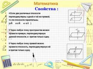 Свойства : 4 Если две различные плоскости перпендикулярны одной и той же прям