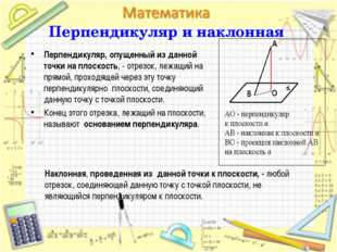Перпендикуляр и наклонная Перпендикуляр, опущенный из данной точки на плоско