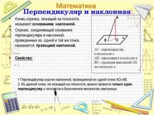 Перпендикуляр и наклонная Конец отрезка, лежащий на плоскости, называют основ