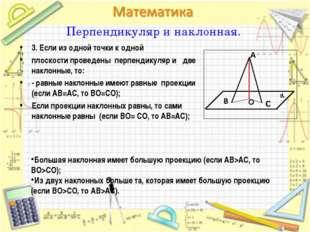 Перпендикуляр и наклонная. 3. Если из одной точки к одной плоскости проведены