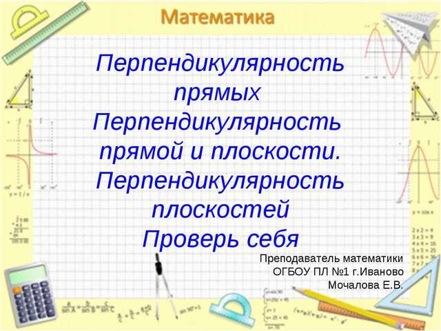 Перпендикулярность прямых Перпендикулярность прямой и плоскости. Перпендикуля...