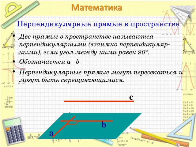 Перпендикулярные прямые в пространстве Две прямые в пространстве называются п...