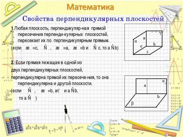 Свойства перпендикулярных плоскостей 1.Любая плоскость, перпендикуляр-ная пря...