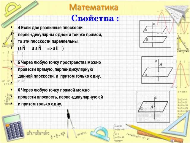 Свойства : 4 Если две различные плоскости перпендикулярны одной и той же прям...
