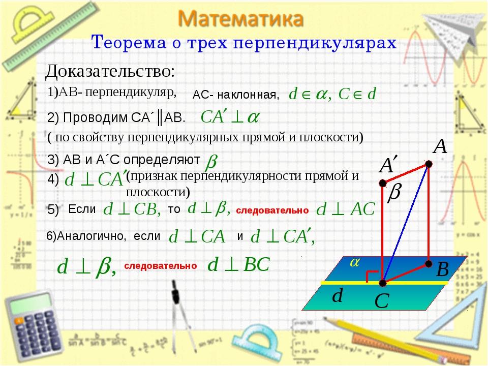 Теорема о трех перпендикулярах Доказательство: 1)АВ- перпендикуляр, 2) Провод...