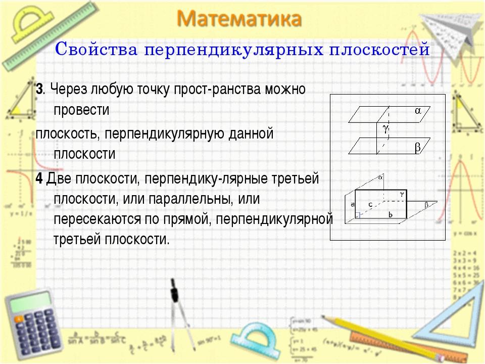3. Через любую точку прост-ранства можно провести плоскость, перпендикулярную...