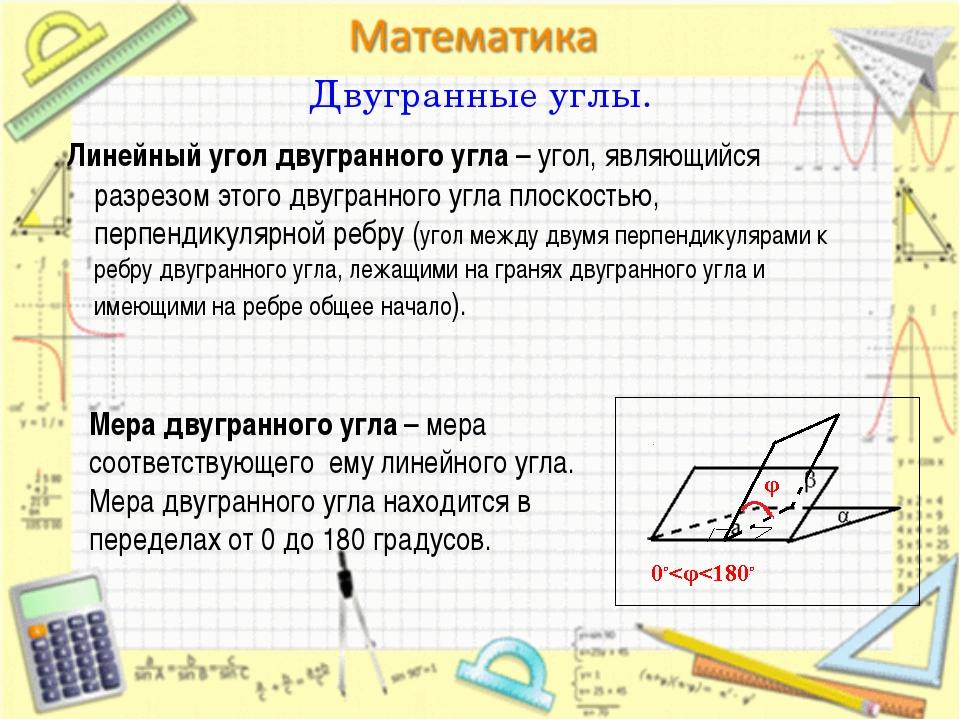 Двугранные углы. Линейный угол двугранного угла – угол, являющийся разрезом э...