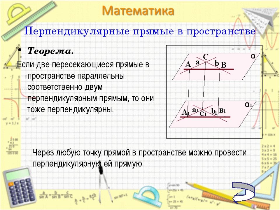 Перпендикулярные прямые в пространстве Теорема. Если две пересекающиеся прямы...