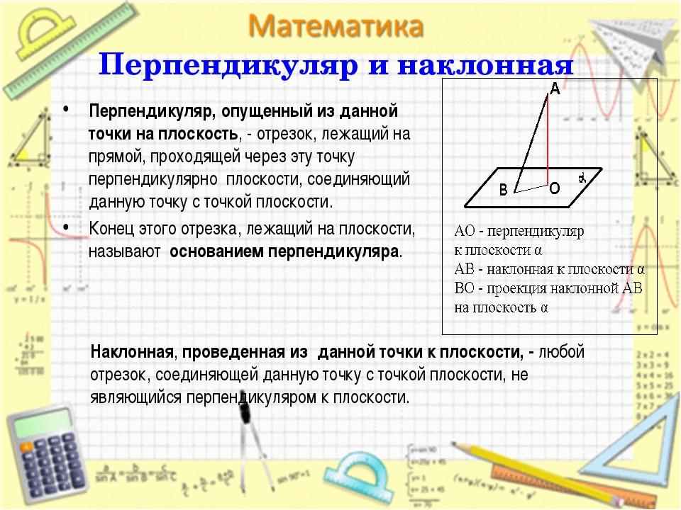 Перпендикуляр и наклонная Перпендикуляр, опущенный из данной точки на плоско...