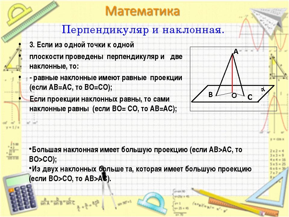 Перпендикуляр и наклонная. 3. Если из одной точки к одной плоскости проведены...