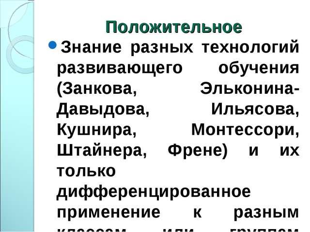 Положительное Знание разных технологий развивающего обучения (Занкова, Элькон...
